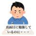 医学部合格までの軌跡〜高1駿台全国模試(第3回)の成績〜