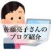 医学部受験のレジェンド佐藤亮子さんのブログご紹介
